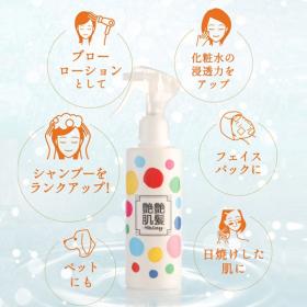 艶髪艶肌研究所の取り扱い商品「髪も肌もこれ1本で潤う 艶髪艶肌シャイニー化粧水200mL」の画像