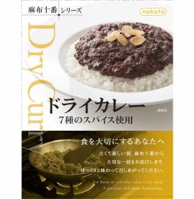 「nakato麻布十番シリーズ ドライカレー 7種のスパイス使用(株式会社nakato)」の商品画像