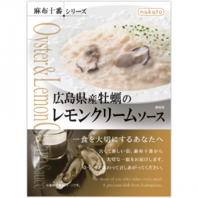 nakato麻布十番シリーズ 広島県産牡蠣のレモンクリームソースの商品画像