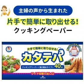 「カタテパ クッキングペーパー(アスト株式会社)」の商品画像