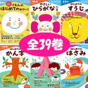 「くもんの幼児ドリル(全39巻)(くもん出版)」の商品画像