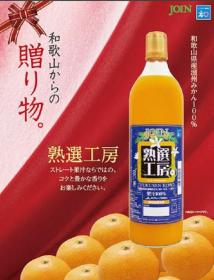 和歌山 ノーキョー 食品 工業