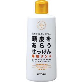 「頭皮をあらうせっけん 専用リンス(ミヨシ石鹸株式会社)」の商品画像