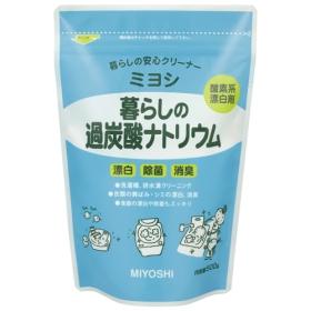 「暮らしの過炭酸ナトリウム(ミヨシ石鹸株式会社)」の商品画像