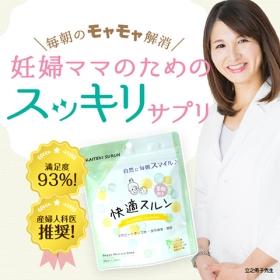 「快適スルン(葉酸あり)(株式会社サンリッシュ)」の商品画像