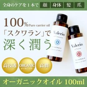 「スクワラン100%の美容オイル【オーガニック】ヴァレリオイル(株式会社サンリッシュ)」の商品画像