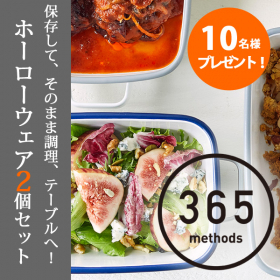 365methods(サンロクゴメソッド)ホーローオーブンディッシュ浅型Sの口コミ(クチコミ)情報の商品写真