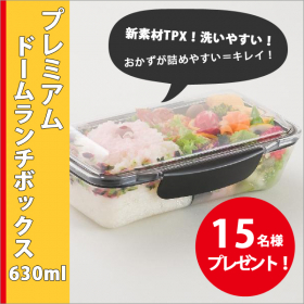 「プレミアムドームランチボックス630ml(株式会社ワイ・ヨット)」の商品画像