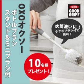 「OXO(オクソー)ボトルブラシ スタンド&ミニブラシ付(株式会社ワイ・ヨット)」の商品画像