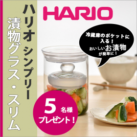 「HARIO ハリオシンプリー漬物グラス・スリム(株式会社ワイ・ヨット)」の商品画像