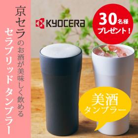 京セラセラブリッドタンブラー420mlの口コミ(クチコミ)情報の商品写真