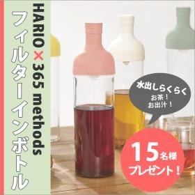 「HARIO 365 methods フィルターインボトル(株式会社ワイ・ヨット)」の商品画像