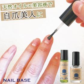 【NAILBASE ネイルベース】7種の天然オイルと美容液セットの商品画像