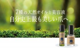 「【NAILBASE ネイルベース】7種の天然オイルと美容液セット(株式会社エスグロー)」の商品画像の2枚目