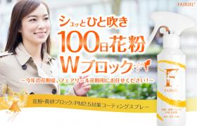 花粉を100日ブロック!花粉対策スプレー フェアリール花粉用の商品画像