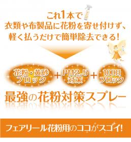 「花粉を100日ブロック!花粉対策スプレー フェアリール花粉用(株式会社エスグロー)」の商品画像の2枚目