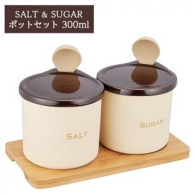 「カチカチになりにくい!シュガー&ソルトセット 300ml 保存容器(株式会社エスグロー)」の商品画像
