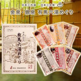 「金泉・銀泉 有馬六湯めぐり 入浴剤 6袋セット(株式会社エスグロー)」の商品画像