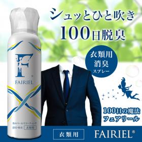 「コスパNo.1 消臭・抗菌コーティング 衣類用スプレー【フェアリール衣類用】(株式会社エスグロー)」の商品画像