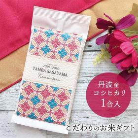 【和柄のかわいいお米ギフト】真空パックの新鮮なお米 丹波篠山産 150g 1合米の商品画像