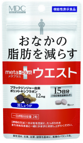 「【機能性表示食品】おなかの脂肪を減らす! メタプラス ウエスト(株式会社メタボリック)」の商品画像