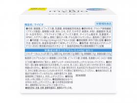 「(2020年3月26日新発売)リセット型生菌サプリ myBio(マイビオ)(株式会社メタボリック)」の商品画像の3枚目