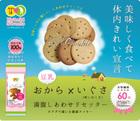 いぐさ/い草おからクッキー4種セット(黒糖、アーモンド、紅茶、黒ごま各12枚)の商品画像