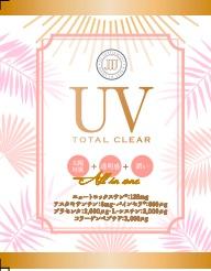 UVトータルクリアサンプルの商品画像