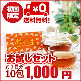 美味しいダイエット茶『飲まなく茶』の商品画像