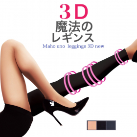 強力着圧で履くだけ見た目-5cm!!魔法のレギンス3D NEWの商品画像