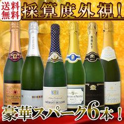 高級クレマンも入った極旨泡ばかりの辛口スパークリングワイン6本セット! の商品画像