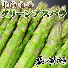 収穫後24時間以内に発送!「北海道旭川産 グリーンアスパラ」の商品画像
