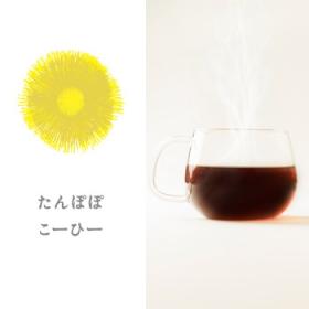 「たんぽぽこーひー(アッシュコンセプト)」の商品画像