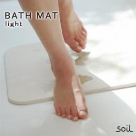 「BATH MAT light(アッシュコンセプト)」の商品画像