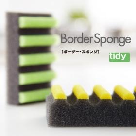 「ボーダー・スポンジ(アッシュコンセプト)」の商品画像