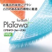 「プラタワ・フォーバス(アッシュコンセプト)」の商品画像