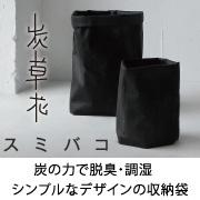 「スミバコ(アッシュコンセプト)」の商品画像