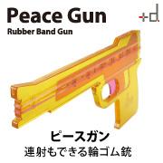 「Peace Gun (ピースガン)(アッシュコンセプト)」の商品画像