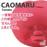 「CAOMARU )カオマルトマト)(アッシュコンセプト)」の商品画像