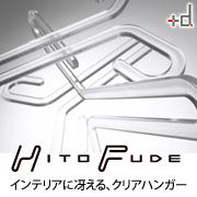 Hito Fude(ヒトフデ) (ハンガー)