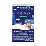 「すやり姫(健康コーポレーション株式会社)」の商品画像