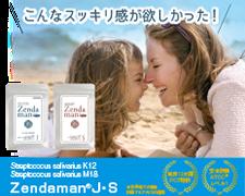 ZendamanS.Jの商品画像