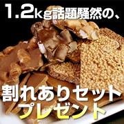 訳あり1.2kgセット「割れチョコミックス2nd」の商品画像
