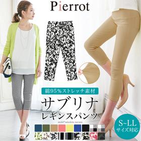 【Pierrot(ピエロ)】コットン95%柔らかサブリナレギパンの商品画像