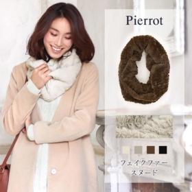 【Pierrot(ピエロ)】ふわもこフェイクファースヌードの商品画像