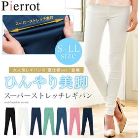 【Pierrot(ピエロ)】コットン&レーヨン混ひんやりストレッチ美脚レギパンの商品画像
