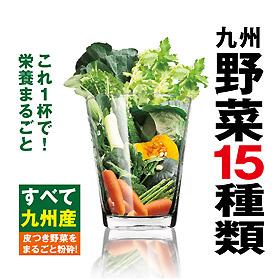 「長寿の里・九州産の15種類の野菜パウダー【うまかぁ~里の野菜】(長寿の里)」の商品画像