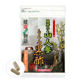 「毎日いきいき活性化!【薩摩の山人参もろみ黒酢】・長寿の里(長寿の里)」の商品画像