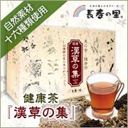 「健康茶漢草の集(長寿の里)」の商品画像