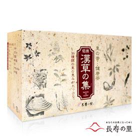 「自然素材十六種類【健康茶漢草の集】・長寿の里(長寿の里)」の商品画像